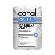 Coral КОРАЛЛ СG-14 Клей для минеральной ваты и пенополистир.плит.25 кг