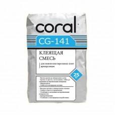 Coral КОРАЛЛ СG-141 Клей для минеральной ваты и пенополистир.плит.с армир.волокном 25 к