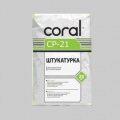 КОРАЛЛ CP-21 Штукатурка универсальная 25кг